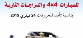 Rallye Raid de Hassi Messaoud 2015